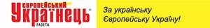 Європейський Українець