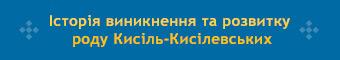 Історія Кисіль-Кисілевських
